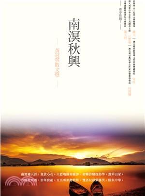 南溟秋興:黃冠英散文選