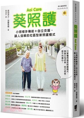 葵照護Aoi Care:小規模多機能+自立支援,讓人信賴的社區型新照護模式