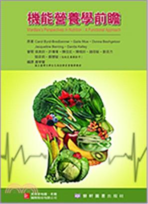 機能營養學前瞻