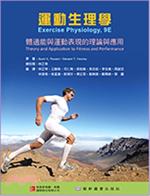運動生理學 :  體適能與運動表現的理論與應用 /