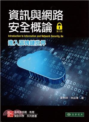 資訊與網路安全概論 : 進入區塊鏈世界 = Introduction to information and network security