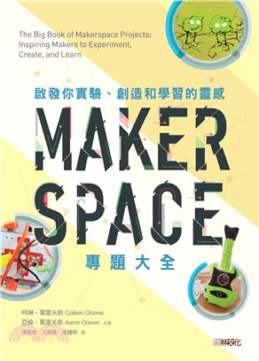 Makerspace專題大全:啟發你實驗、創造和學習的靈感