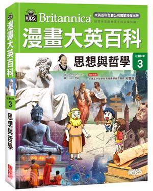漫畫大英百科 社會科學03:思想和哲學