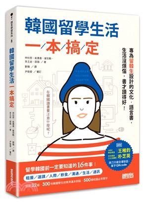 韓國留學生活一本搞定:專為留學遊學設計的文化.語言書,生活沒煩惱,書才讀得好!