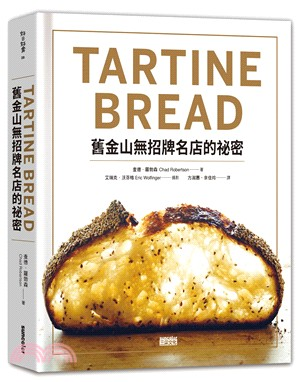 TARTINE BREAD:舊金山無招牌名店的秘密