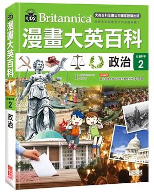 漫畫大英百科 社會科學02:政治