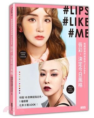 韓國破億神級美妝Youtuber唇彩,決定今日風格