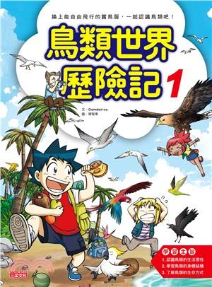 鳥類世界歷險記01