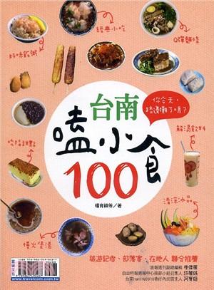 台南嗑小食100:你今天,路邊攤了嗎?