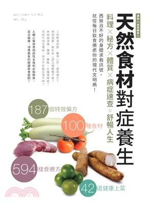 天然食材對症養生:料理╳秘方╳體質╳病症速查=舒暢人生