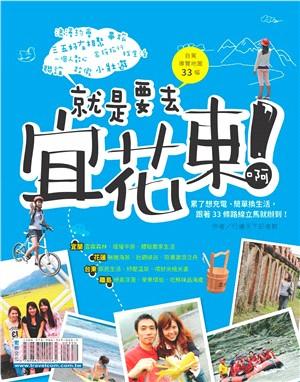 就是要去宜花東啊!:累了想充電、簡單換生活,跟著33條路線立馬就辦到!