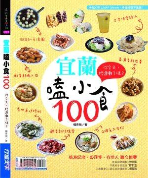 宜蘭嗑小食100:你今天,路邊攤了嗎?