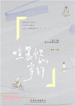 喧囂裡的寧靜:第十八屆臺大文學獎作品集