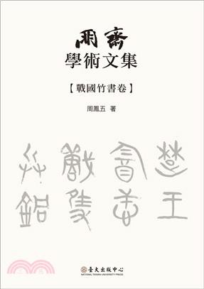 朋齋學術文集:戰國竹書卷