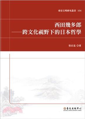 西田幾多郎:跨文化視野下的日本哲學