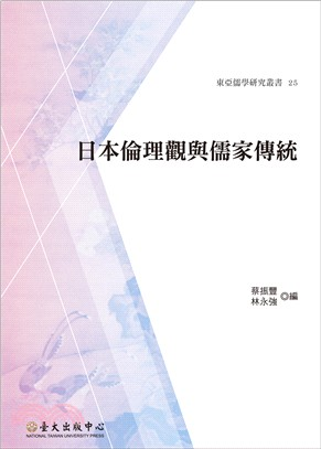 日本倫理觀與儒家傳統