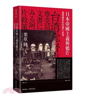 日本帝國主義與鴉片:臺灣總督府的鴉片政策