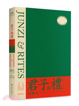 君子與禮:儒家美德倫理學與處理衝突的藝術