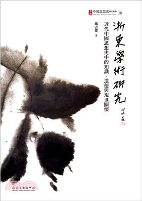 浙東學術研究:近代中國思想史中的知識、道德與現世關懷