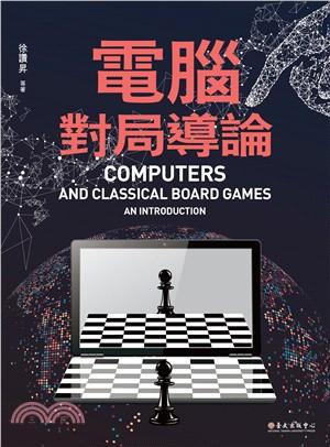 電腦對局導論 =  Computers and classical board games : an introduction /