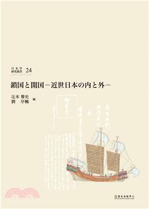 鎖国と開国:近世日本の内と外