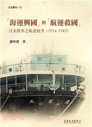 「海運興國」與「航運救國」:日本對華之航運競爭(1914-1945)