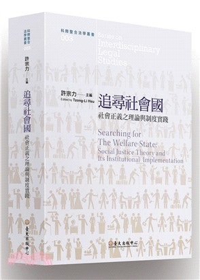 追尋社會國:社會正義之理論與制度實踐