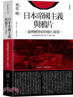 日本帝國主義與鴉片 : 臺灣總督府的鴉片政策