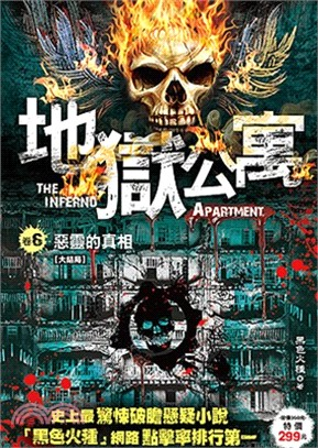 地獄公寓卷6:惡靈的真相(完)