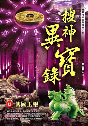 搜神異寶錄之12:傳國玉璽