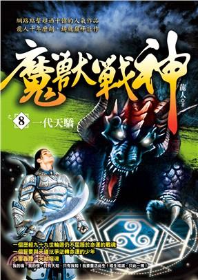 魔獸戰神之8:一代天驕