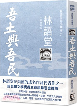 林語堂作品精選07:吾土與吾民【經典新版】