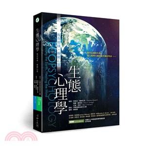 生態心理學 :  復育地球, 療癒心靈 /