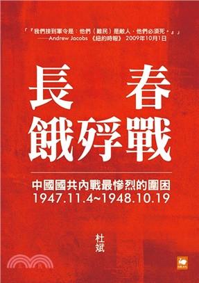 長春餓殍戰:中國國共內戰最慘烈的圍困1947.11.4~1948.10.19