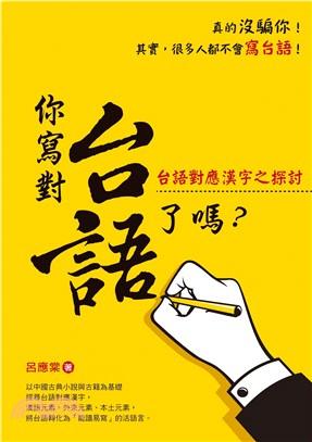 你寫對台語了嗎?台語對應漢字之探討