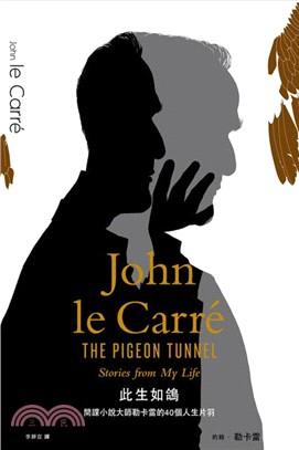此生如鴿:間諜小說大師勒卡雷的40個人生片羽