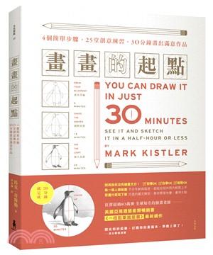 畫畫的起點:4個簡單步驟,25堂創意練習,30分鐘畫出滿意作品