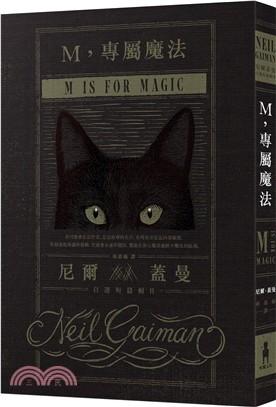 M,專屬魔法:尼爾.蓋曼自選短篇輯02