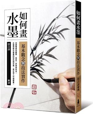 如何畫水墨 : 基本觀念與技法實作