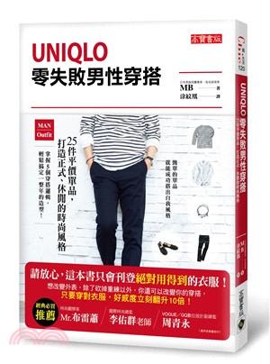 Uniqlo零失敗男性穿搭:25件平價單品,打造正式、休閒的時尚風格
