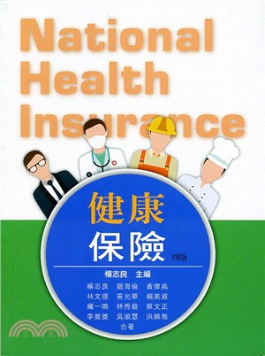 健康保險 = National health insurance /