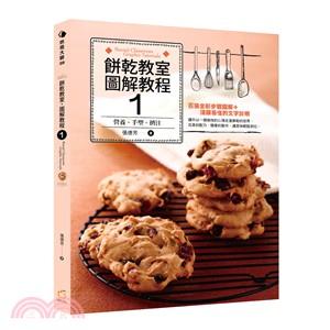 餅乾教室.圖解教程01(營養、手塑、擠注)