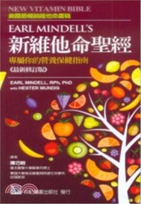 新維他命聖經:專屬你的營養保健指南