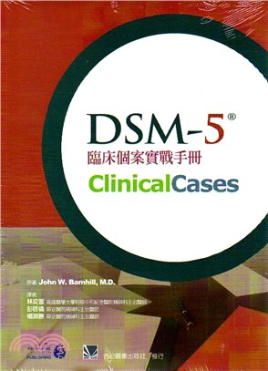 DSM-5 臨床個案實戰手冊
