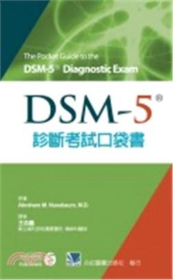 DSM-5診斷考試口袋書
