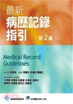最新病歷記錄指引