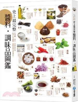 史上最完整醬料‧調味品圖鑑:從選購、保存、料理到妙用,抓準比例精髓,發掘食材美味奧祕!