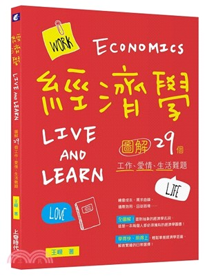 經濟學Live and Learn:圖解29個工作、愛情、生活難題