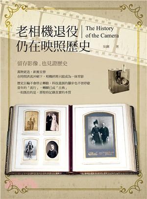 老相機退役,仍在映照歷史:留存影像,也見證歷史