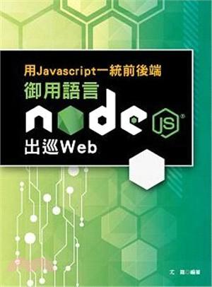 用Javascript一統前後端 : 御用語言Node.js出巡Web